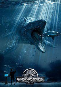 Мир Юрского периода / Парк Юрского Периода - 4 / Jurassic World (2015)