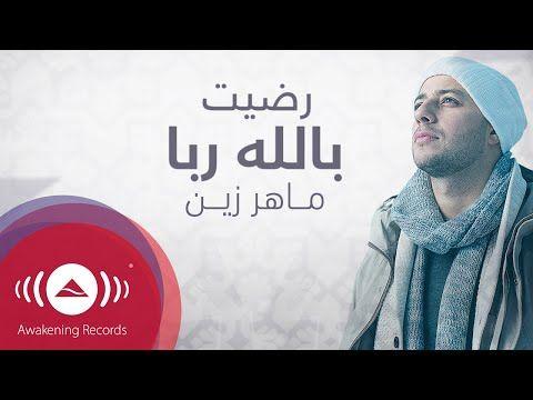 Maher Zain - Radhitu Billahi (Arabic)   ماهر زين - رضيت بالله ربا   Official Lyrics - YouTube