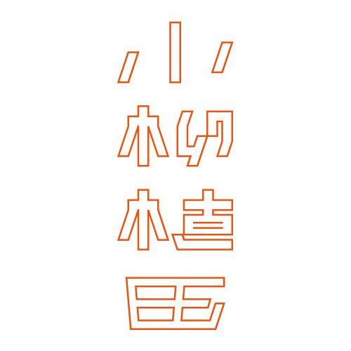 小柳植田  Design: Tadashi Ueda
