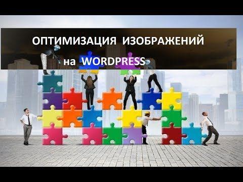 Оптимизация изображений. Оптимизация WordPressБлондинка в бизнесе