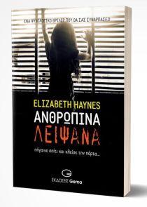 Ανθρώπινα λείψανα - Haynes Elizabeth | Public βιβλία