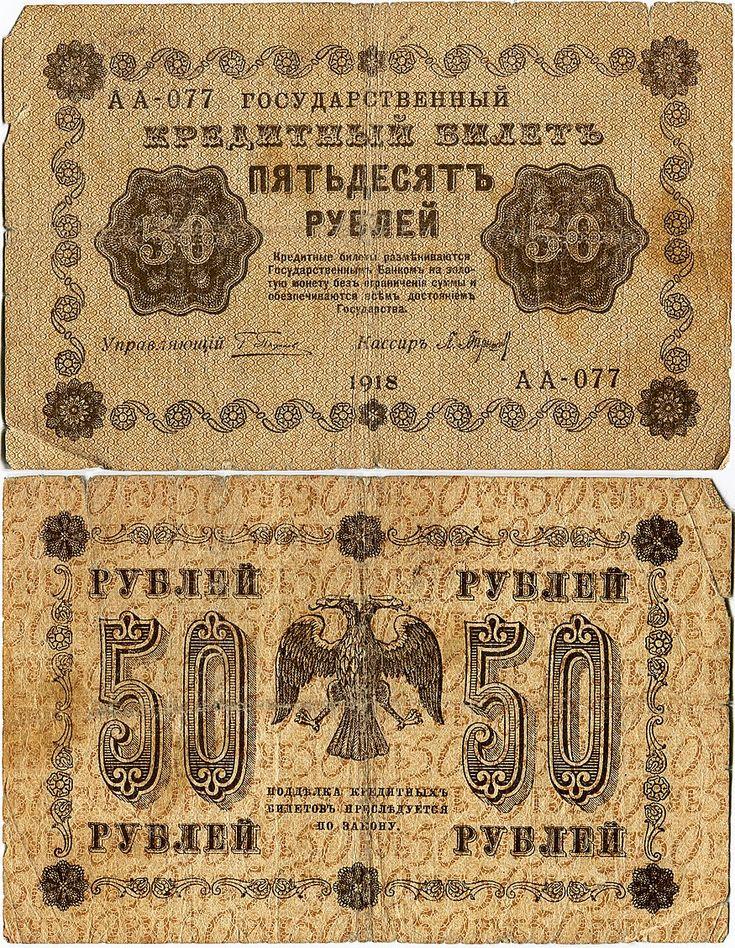 50 rubles, Russia (1918)