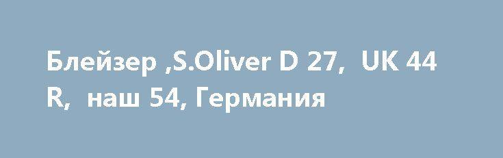 Блейзер ,S.Oliver D 27,  UK 44 R,  наш 54, Германия http://brandar.net/ru/a/ad/bleizer-soliver-d-27-uk-44-r-nash-54-germaniia/  Блейзер - один из необходимых и, что немаловажно, функциональных предметов классического мужского гардероба. С тридцатых годов ХХ века этот тип пиджака неизменно востребован мужчинами любого достатка и предпочитающих самые разные стили одежды: офисными работниками, любителями культуры преппи и приверженцами классики. Своей популярностью блейзер обязан удивительной…