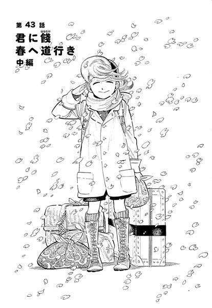 連載を終え、しばらく旅行に出ていたという入江。最終巻では乱も修行のため家を出て旅へ出る。