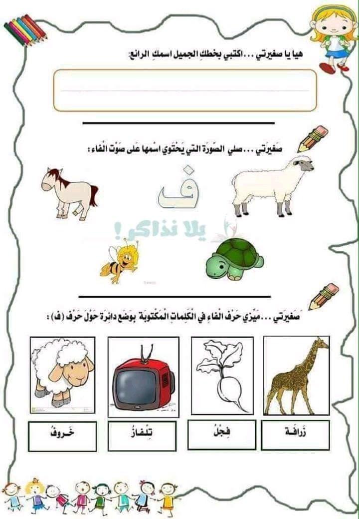 Pin By Heba Mohammed On Arabic Education Arabic