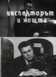 Inspectorul si noaptea (Inspektorat i nosta) (1963)