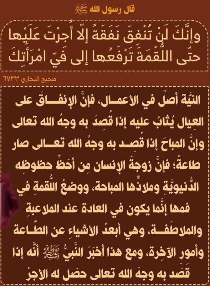 Pin By Bibita2013 On أحاديث سيدنا محمد صلى الله عليه وسلم Islam Hadith