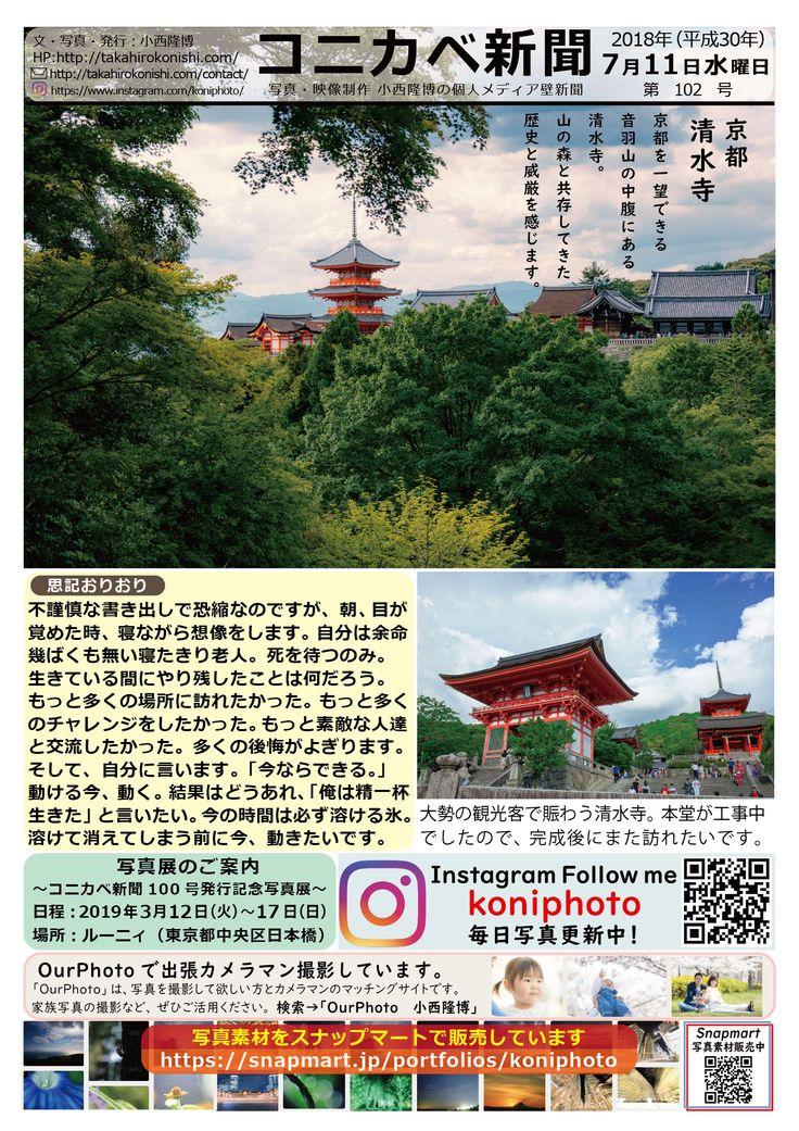 コニカベ新聞第102号です。 京都を一望できる音羽山の中腹にある清水寺。山の森と共存してきた歴史と威厳を感じます。  http://takahirokonishi.com/2018/07/11/post-691/  コニカベ新聞は、自分メディアのweb版壁新聞です。写真を通して、人やモノ、地域の魅力を伝えます。  【写真展のご案内】コニカベ新聞第100号発行記念に写真展をやります。 予定日:2019 年3月12 日(火)~ 17 日(日) 場所:ルーニィ(東京都中央区日本橋) まだ半年以上先ですが、良い作品を展示できるよう励んで参ります。  #コニカベ新聞 #コニカベ #思記おりおり