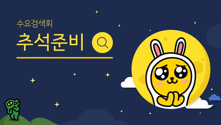 [수요검색회 제4회] 추석 준비 편 - 이야기   카카오 블로그