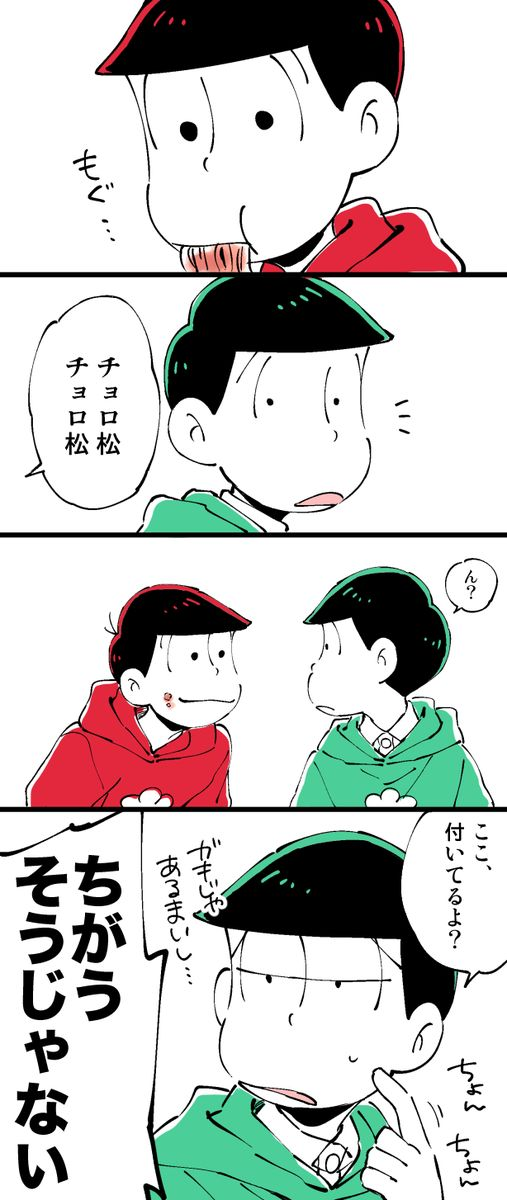 【超自己満妄想漫画】チョロ松の母性