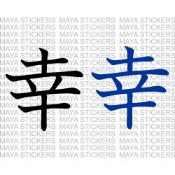 Yuki - Japanese kanji symbol for Happiness / wish / fortune