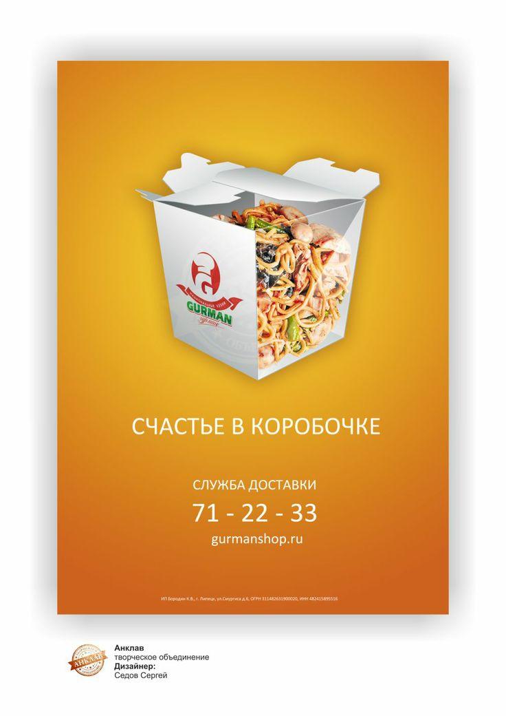 Еда в коробочках. Рекламный постер.