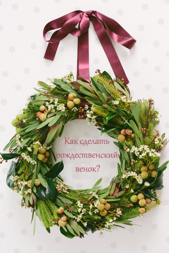 как сделать рождественский венок #wedding #diy