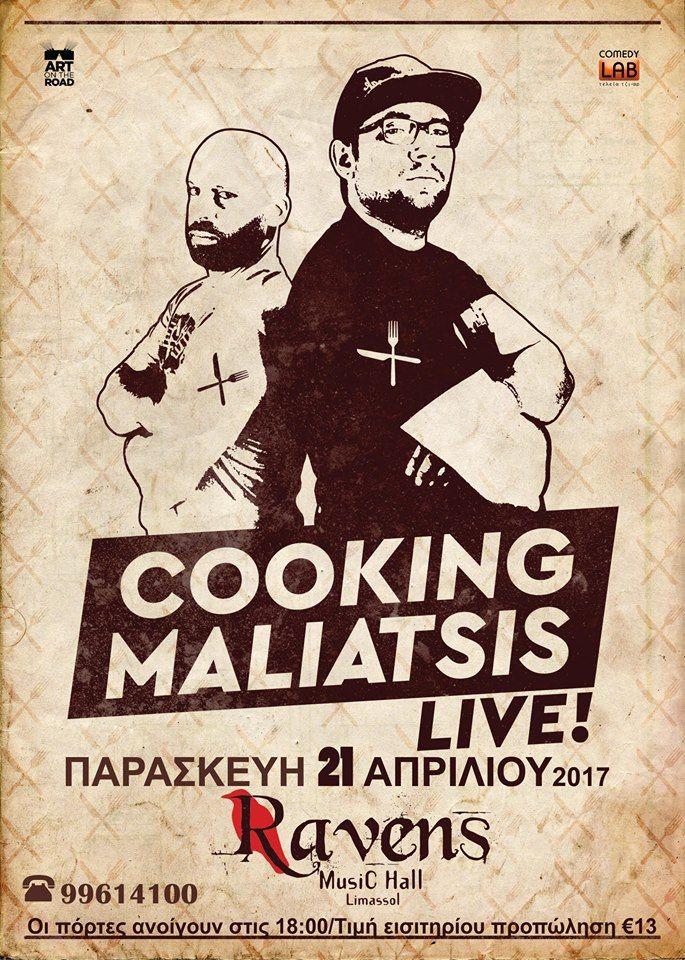 H Λεμεσόςνα ετοιμάζεται για ένα μοναδικό #maliatsis #cooking