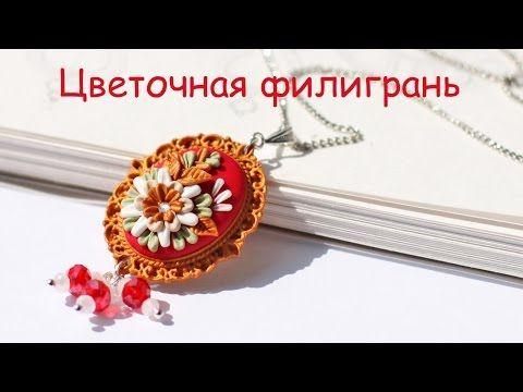 ▶ Цветочная филигрань из полимерной глины - YouTube