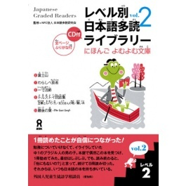 Japanese Graded Readers Level 2: Volume 2 is designed for a proficiency level equivalent to Japanese Language Proficiency Test Level N4-N5 (see chart below).  $31.00
