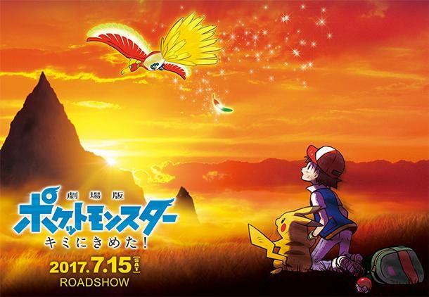 Gekijouban Poketto monsutâ: Kimi ni kimeta! (2017) Pokémon The Movie: I Choose You! F.u.l.l M.o.v.i.E