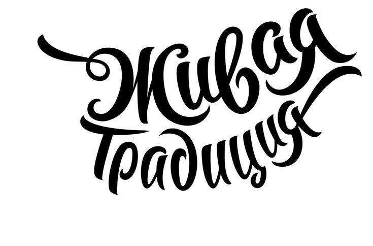 В «Рекламисте» разработан логотип и упаковка для линейки хлебов торговой марки «Живая традиция».