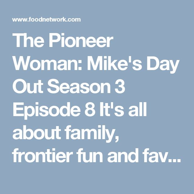 The Pioneer Woman: Mike's Day Out Season 3 Episode 8 It's all about family, frontier fun and favorite foods, when Ree's brother Mike visits the ranch for the day. For lunch there are Simple Perfect Enchiladas that he's crazy for, with delicious Garlic Cilantro Lime Rice and Root Beer Floats doing double duty as dessert and drink. Then there's off-roading, ranch work, fishing and a take-home care package complete with marshmallow crispy treats.
