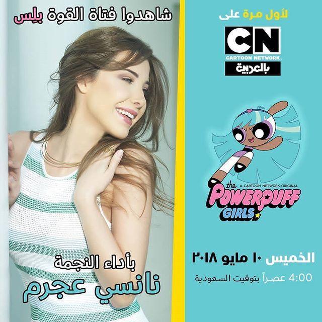 أنا صوت بلس من فتيات القوة اسمعوني الخميس 10 مايو الساعة 4 00 بتوقيت السعودية على كرتون نتورك بالعربية Tayang Kembali Powerpuf Nancy Ajram Beautiful Twork