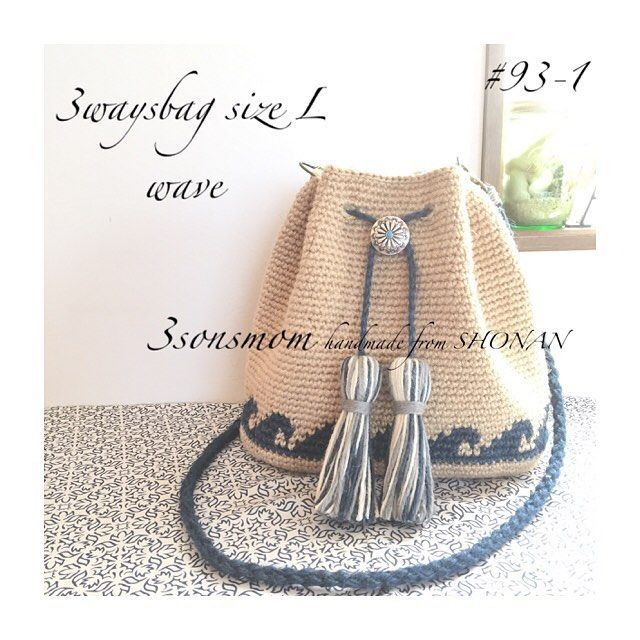 #3sonsmom No.93-1 3waysbag size L / wave タッセルが爽やか~ 色の組合せ、こちらもお客さまの素敵なセンス✨ ベースがシンプルなだけ、波のラインがとても映えます #hempbag#hempcrochet#handmade#麻紐#麻紐バッグ#かぎ編み#crochet#タッセル #ハンドメイド#オーダーメイド#波#波柄#wave#海 #sea #aloha #MAHALO#Hawaii #USAコットン#shell#コンチョ#Hula#湘南#3兄弟