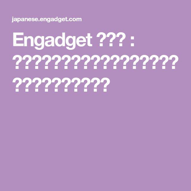 Engadget 日本版 : 最新ガジェットと家電、テクノロジーのニュースとレビュー