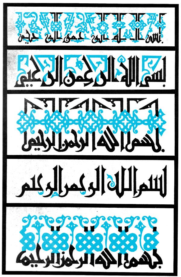 Ornamental Kufic decoded