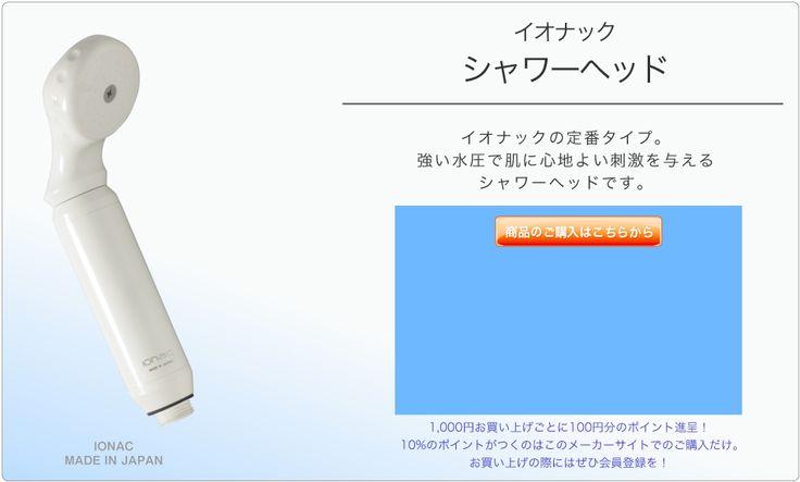 イオナックシャワーヘッド イオナックの定番タイプ。強い水圧で肌に心地よい刺激を与えるシャワーヘッドです。