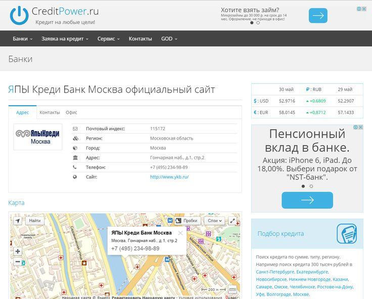 ЯПЫ Креди банк http://creditpower.ru/bank_japy_kredi_bank_moskva-2555/