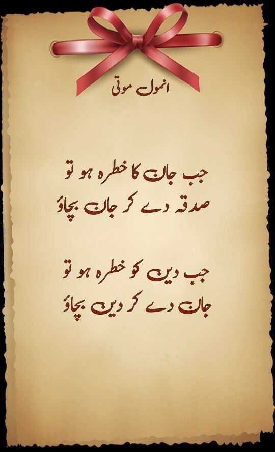 Pin by Umme Affan on انمول موتی | Baba bulleh shah poetry ...