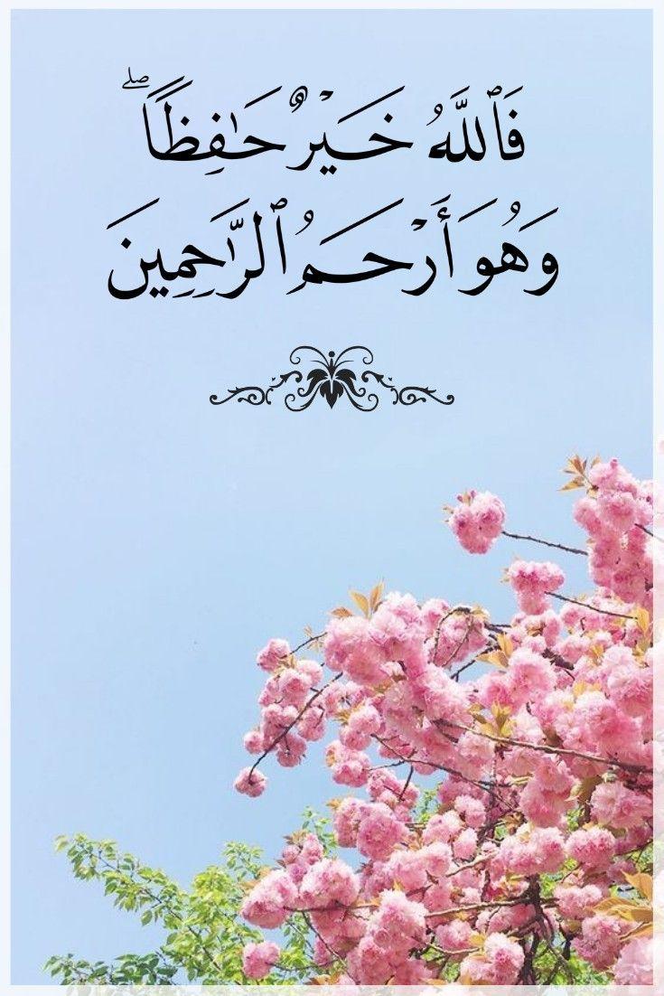 قرآن كريم آية فالله خير حافظا وهو أرحم الراحمين Arabic Love Quotes Prayer For The Day Islamic Quotes