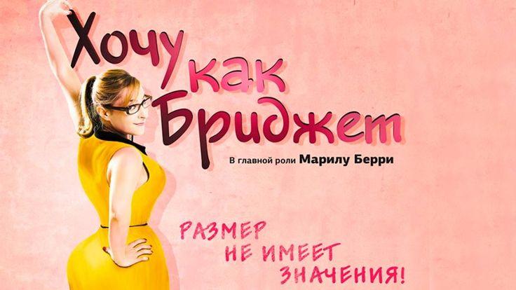 Хочу как Бриджет (2013)_ отличный фильм про любовь! почти как Бриджит Джонс))) или лучше))