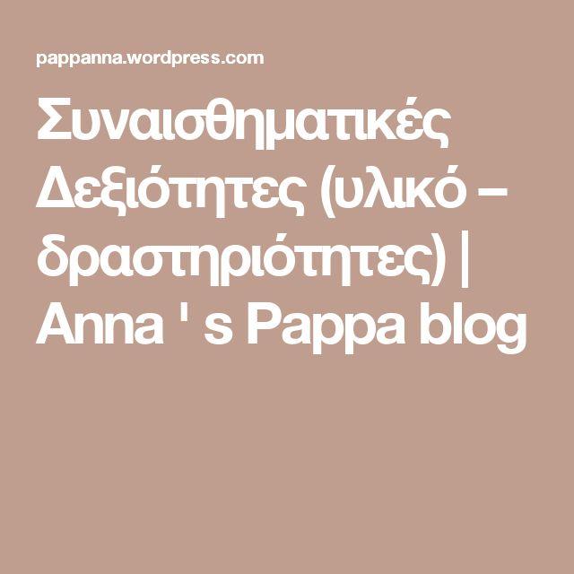 Συναισθηματικές Δεξιότητες (υλικό – δραστηριότητες)   Anna ' s Pappa blog