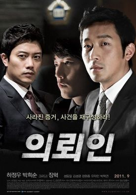The Client (2011) Korean Movie | Jang Hyuk