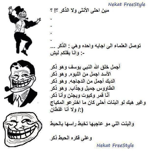 Too funny! Arabic joke..