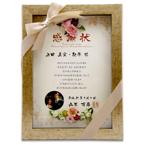 両親への感謝状〔花飾りBOXタイプ・A4〕お仕立券|結婚式演出の手作りアイテム専門店B.G.