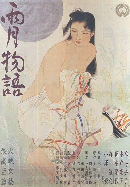 Sentaro Iwata – Affiche du film Ugetsu monogatori (Les Contes de la lune vague après la pluie) de Kenji Mizoguchi (1953)