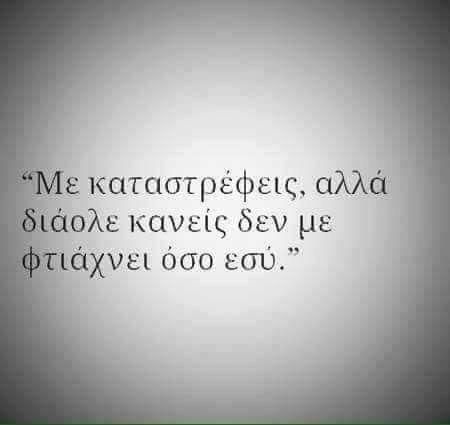 Μονο εσυ . Όλα εσυ ... | quotes and greek