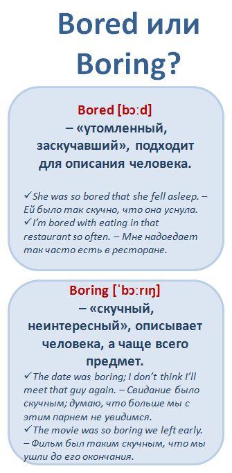 Bored vs. Boring #english #vocabulary
