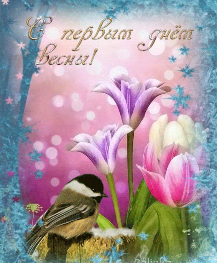 Открытки с 1 мартом с днем весны, открытка доброе утро