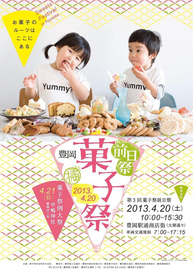 菓子祭前日祭 #poster #typography #design