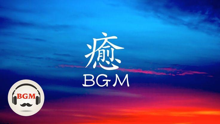 【癒しBGM】ピアノ&ギターBGM - 作業用BGM - 勉強用BGM - ゆったりBGM