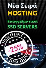 Νέα σειρά SSD Servers για επαγγελματικό, σταθερό, hosting! Προσφορά γνωριμίας για περιορισμένο αριθμό πακέτων.