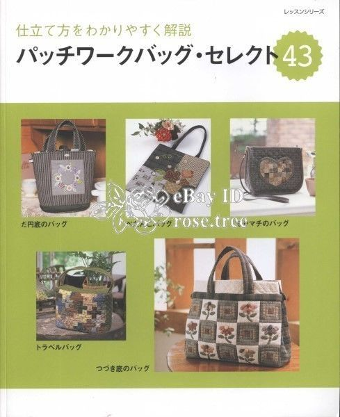 43 Chic Quilted Patchwork Bag Japanese Gift Craft Applique Fabric Pattern Book