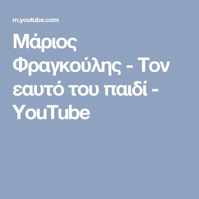 Μάριος Φραγκούλης - Τον εαυτό του παιδί - YouTube