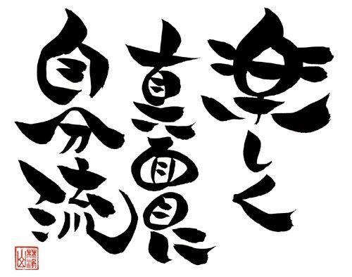 書・筆文字 - 浄光寺林映寿ブログ - 信州小布施パワースポット真言宗豊山派浄光寺