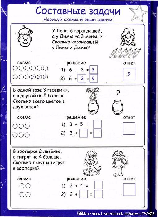 пониматика  6-7 лет.page061 (510x700, 262Kb)