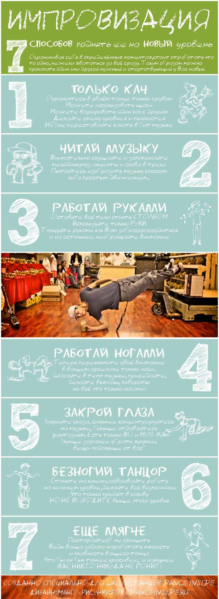 7 советов помогающих развить импровизацию в танце, по словам Vorb'a