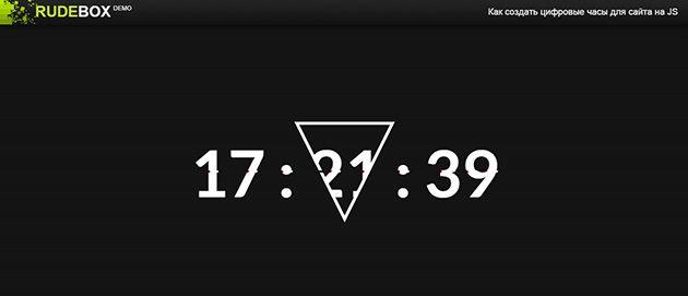 Как создать цифровые часы для сайта на JS. http://www.rudebox.org.ua/demo/create-as-digital-clock-to-site-on-js/