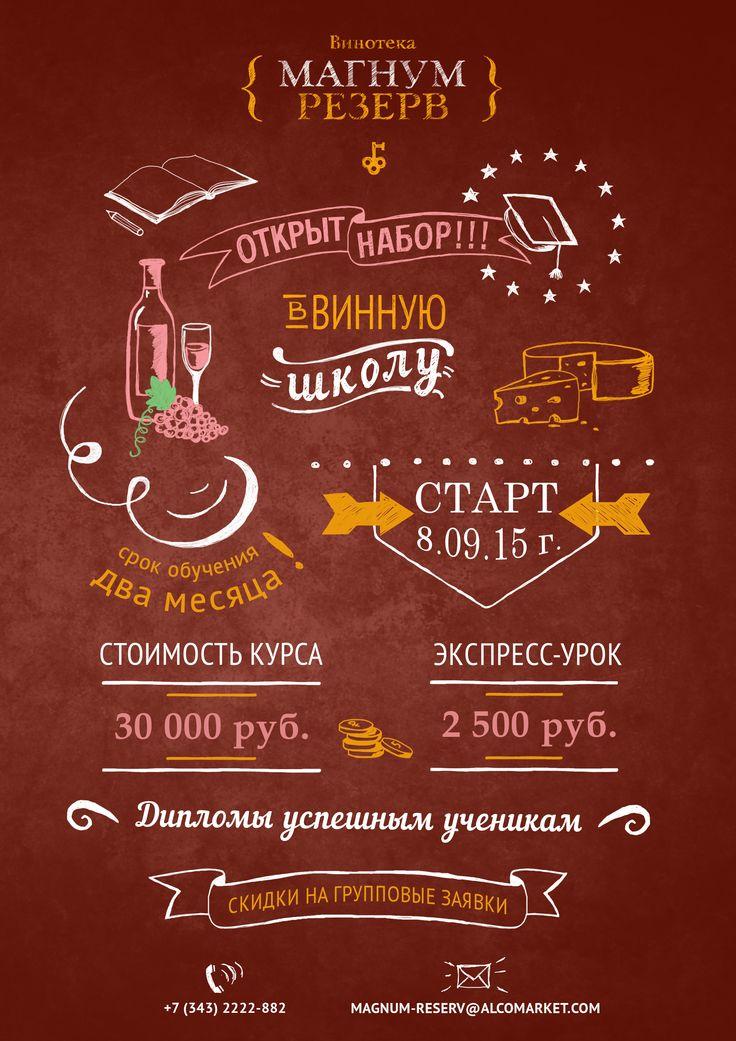 """Рекламная графика на полиграфическую продукцию для винной школы """"Магнум Резерв"""" г. Екатеринбург."""
